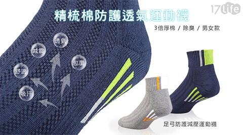 台灣製/萊卡/厚底/短筒/運動襪/襪