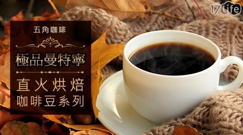 飲品/五角咖啡/直火/烘焙/咖啡豆/曼特寧