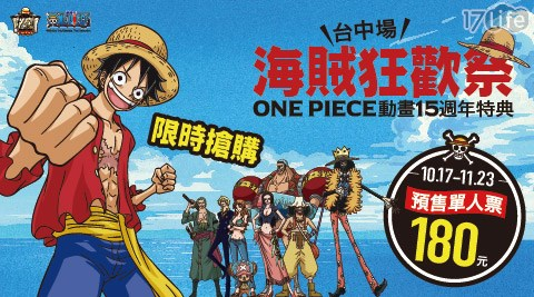 海賊狂歡祭/ONE PIECE/海賊王/台中酒廠/尾田榮一郎