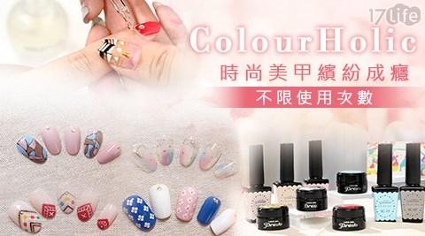 ColourHolic /繽紛/成癮/美甲/士林