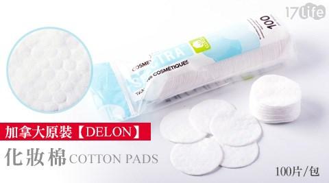 加拿大原裝/DELON/COTTON/PADS/化妝棉