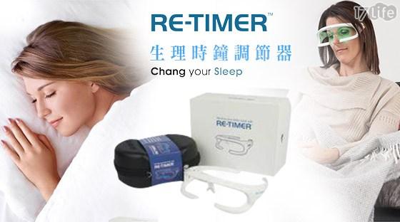 【Re-Timer】/生理時鐘/調節器
