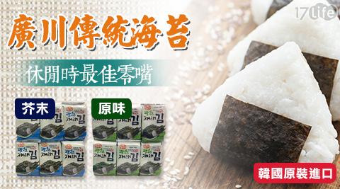 韓國廣川/廣州/海苔/點心/哇沙米/原味/海鹽