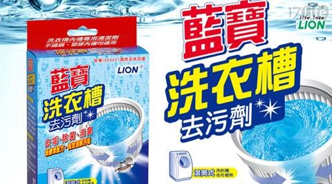 平均最低只要32元起(含運)即可享有獅王藍寶洗衣槽去污劑平均最低只要32元起(含運)即可享有獅王藍寶洗衣槽去污劑:18包/36包(3包/盒)。