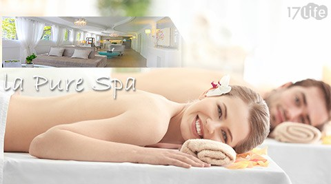 La Pure Spa《仁愛旗艦館》-舒活按摩/珍珠膠原亮膚