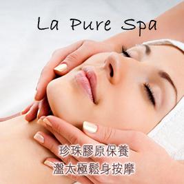 La Pure Spa《 仁愛旗艦館》-珍珠膠原保養/瀊太極鬆身按摩