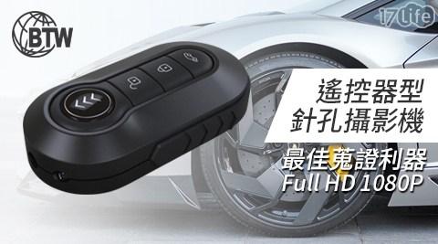 BTW台製/晶片FULL HD 1080P/汽車鑰匙針孔攝影機