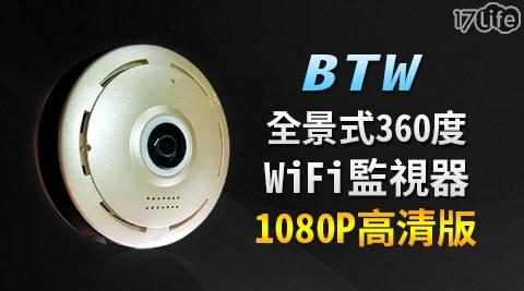 BTW/全景式/360 度/WiFi 監視器/監視器/監控/監視/攝影/視訊