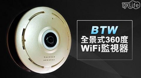 平均每台最低只要2,500元起(含運)即可享有BTW全景式360度WiFi監視器1台/2台/4台,享1年保固!