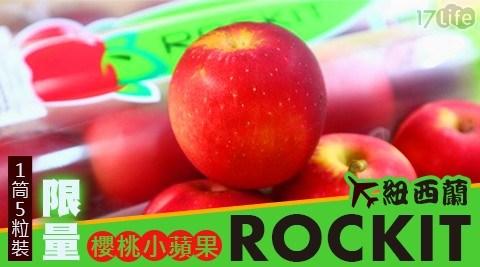 櫻桃小蘋果/紐西蘭ROCKIT/樂淇/進口水果/輕食/果汁