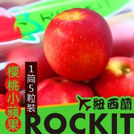 限量空運【紐西蘭ROCKIT】櫻桃小蘋果