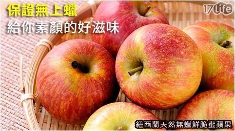 紐西蘭爽脆爆汁無蠟鮮脆蜜蘋果(150g±10%/顆)(12顆/盒)