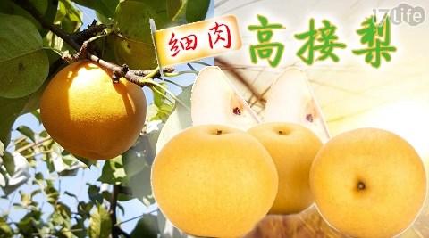 獨家優惠!水梨中的超人氣品種─新興梨,栽種過程全程套袋種植,果型大、果點較粗、果肉細膩多汁,每一口都回味無窮!