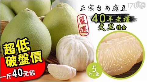 【限時17life獨家優惠】倒數一週! 挑戰全網路最低價格,台南麻豆文旦味美營養價值更高,養身首選!