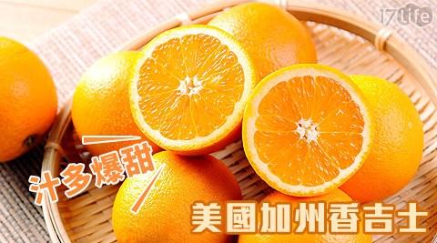 水果/養生/養身/高纖/美國/加州/香吉士/柳橙/果汁/沙拉/維他命C/夏日/去油/減脂/早餐/美白