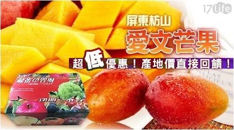 【屏東枋山甜蜜蜜】產地直送在欉紅愛文芒果手提禮盒(2.5kg/9-12