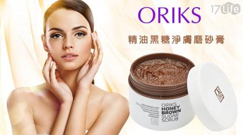 ORIKS/精油/黑糖/淨膚/磨砂膏