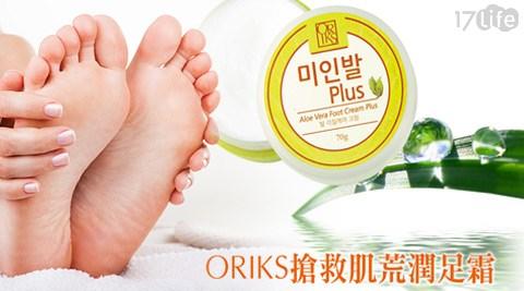 平均每入最低只要296元起(含運)即可購得【ORIKS】搶救肌荒潤足霜1入/3入/5入。