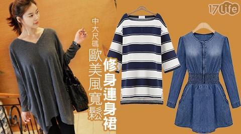 歐美/中大尺碼/寬鬆/連身裙/洋裝