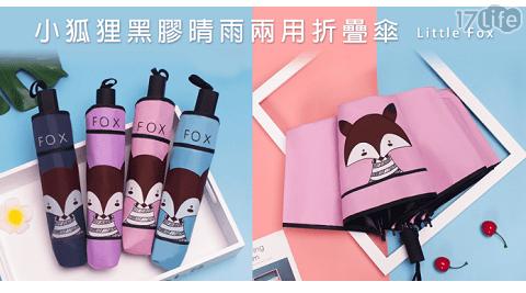 折疊傘/晴雨傘/雨傘/傘/黑膠傘/小狐狸折疊傘