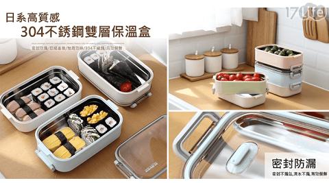 日本熱銷不銹鋼便當盒