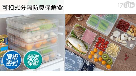 日本可扣式三分隔防臭保鮮收納盒