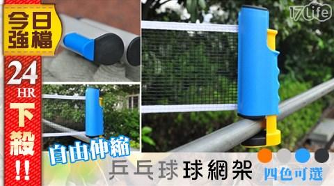 自由/伸縮/乒乓球/網架