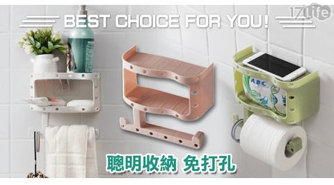收納掛架/收納架/浴室收納/無痕收納架/紙巾收納/廁所收納/衛生紙架