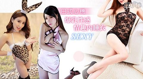 日式/心機/SEXY/爆乳/性感/情趣/內睡衣