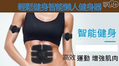 輕鬆健身智能懶人健身器/腹肌神器 (全套組主機3入+臂貼2入+腹貼1入)