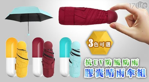 抗UV/防風/防雨/膠囊晴雨傘組/傘/雨具/摺疊傘