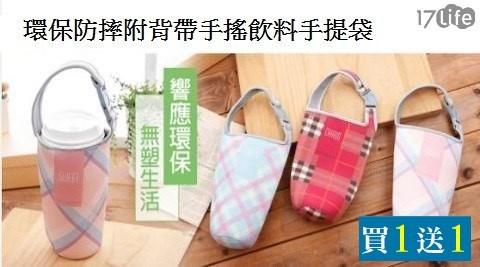 【買ㄧ入送一入】環保防摔附背帶飲料手提袋