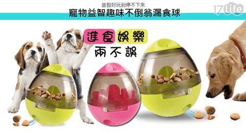 漏食球/寵物玩具/寵物用品/不倒翁漏食器