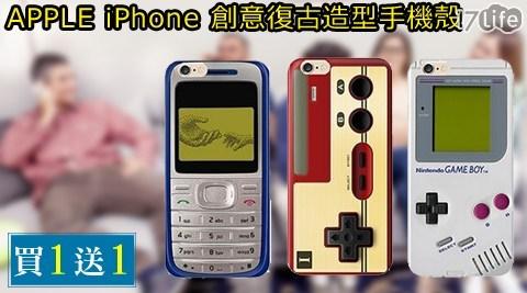 【買一送一】iPhone 復古造型手機殼