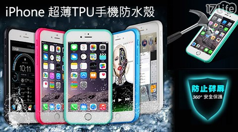 APPLE iPhone超薄TPU手機防水殼