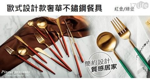 歐式設計奢華不鏽鋼餐具/不鏽鋼/餐具/湯匙/叉子/刀叉/刀子/咖啡勺/主餐刀