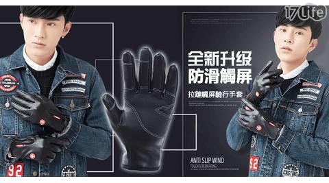螢幕觸控手套/手套/觸控手套/保暖手套/騎車手套/加絨手套/防風手套/秋冬手套