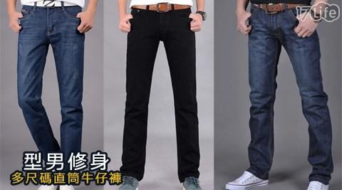 型男修身多尺碼直筒牛仔褲