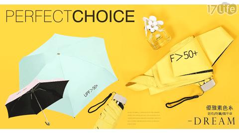 雨傘/防曬傘/口袋傘/摺疊傘/折疊傘/輕量傘