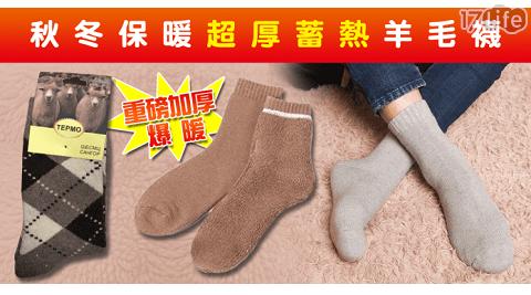 機能襪/運動襪/防滑襪/短襪/男襪/襪子
