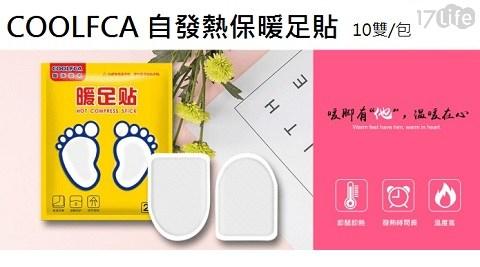 COOLFCA 自發熱保暖足貼/COOLFCA/自發熱/足貼/保暖/暖暖包