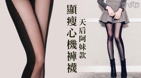 明星款/顯瘦/心機/美腿/褲襪