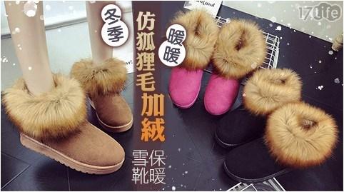 冬天超實搭鞋款!防水防滑材質,內裡毛茸茸的溫柔觸感,厚實飽滿不稀疏, 擁有100%舒適暖感!