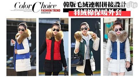 平均每件最低只要688元起(含運)即可享有韓版毛絨連帽拼接設計羽絨棉保暖外套1件/2件/4件/6件/8件,多款多尺寸任選。
