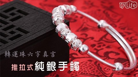 轉運/珠/六字真言/推拉式/純銀/手鐲