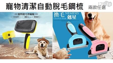 寵物清潔自動脫毛鋼梳/寵物/清潔/自動/鋼梳/脫毛/寵物梳
