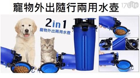 寵物/水壺/隨行/兩用