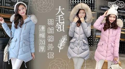 羽絨/保暖/外套/羽絨棉/羽絨棉外套