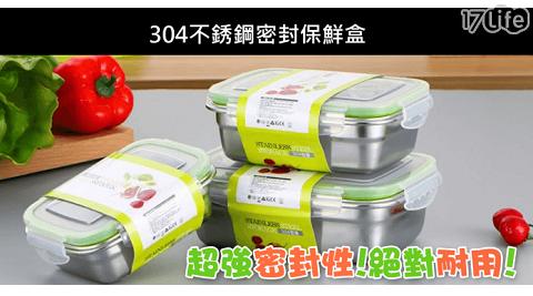 304不銹鋼方型密封保鮮盒