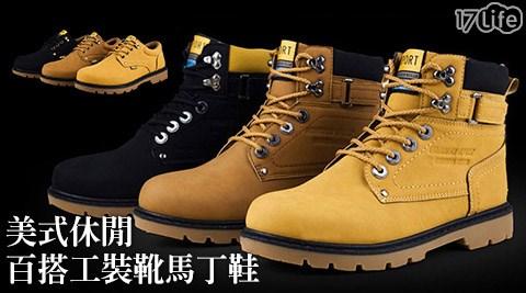 美式休閒型男百搭工裝靴馬丁鞋